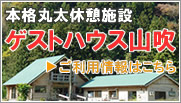 本格丸太ゲストハウス(休憩施設)山吹