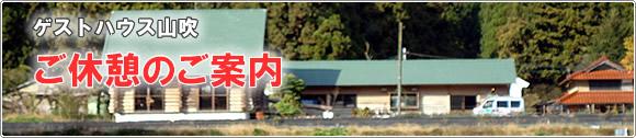 本格丸太ログハウス宿泊施設 ログハウス山吹